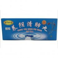 image of Yang Yin Qing Fei Wan (Big Pill) 养阴清肺丸(大丸)