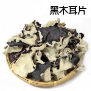 image of Cloud Ear Black Fungus 100%清水 黑木耳 100G