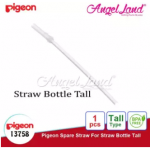 Pigeon Straw Bottle Tall Spare Straw 13758