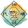 XianJieDaiGou