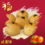 [CNY Biscuit][100% Home Made]咸蛋饼