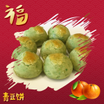 [CNY Biscuit][100% Home Made]青豆饼
