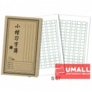 image of UNI CHINESE WRITING BOOK S-57 小楷习字簿 10 FOR
