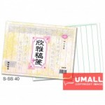 UNI CHINESE WRITING BOOK S-SS40 欣雅稿笺 2 FOR