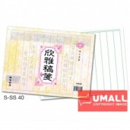 image of UNI CHINESE WRITING BOOK S-SS40 欣雅稿笺 2 FOR