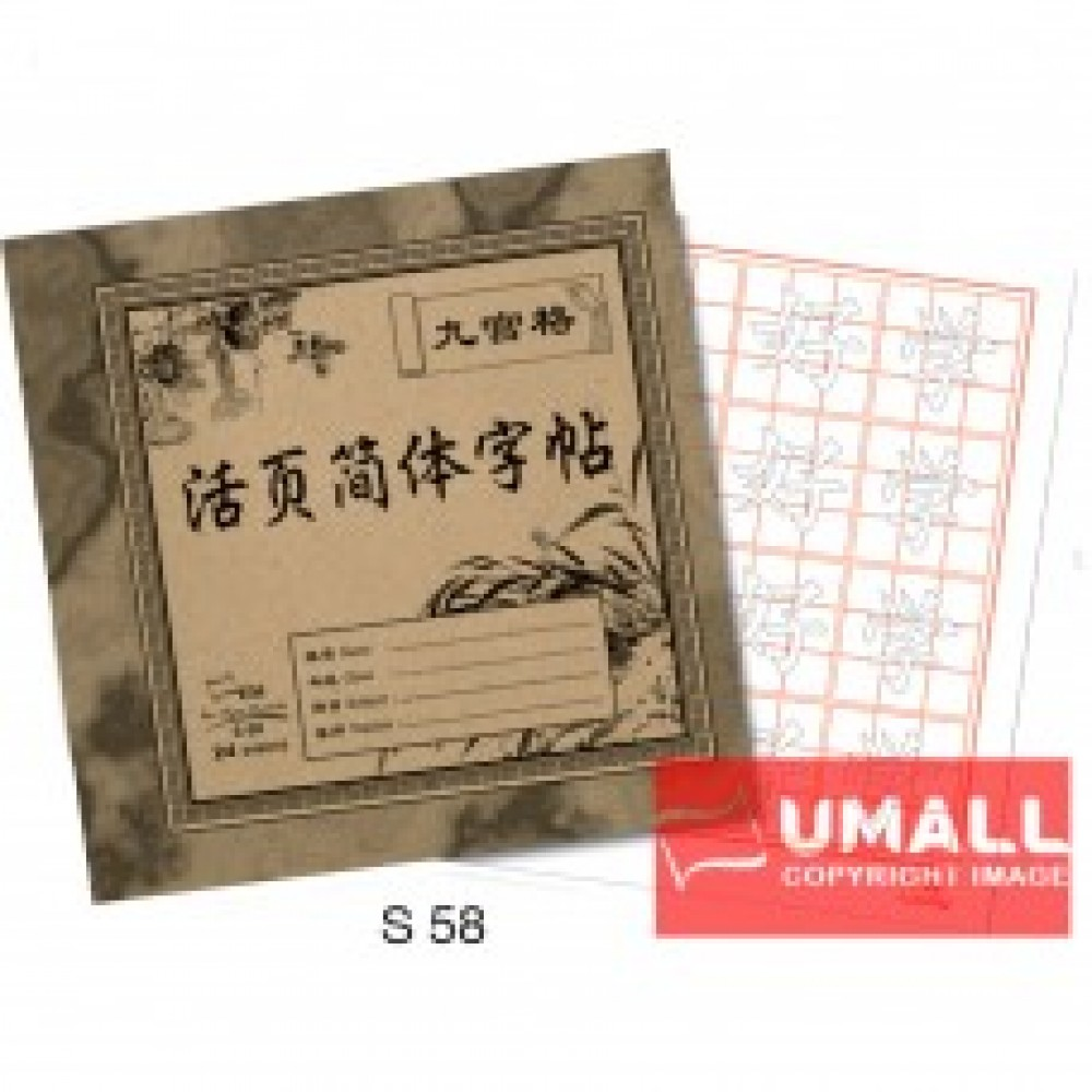 UNI CHINESE WRITING BOOK 24'S S-58 活页简体字帖 3 FOR