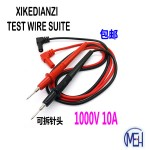 XIKEDIANZI Test Wire SUITE