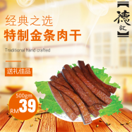 image of Tuck Kee Gold Stick Dried Meat 德记金条肉干