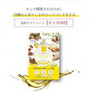 image of Meiko Lab Omega 369 30 Days (120 Grains)