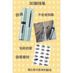 Naturactor 3D Eye Liner + Naturactor Powder
