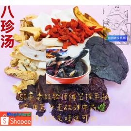 image of 加料八珍汤 Premium ba zhen soup 超级好
