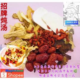 image of 招牌药材炖汤 Herbs soup