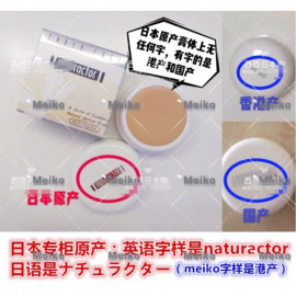 image of Meiko Cosmetics Naturactor Cover Face Foundation