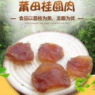 image of Fresh Dried Longan 桂圆肉/龙眼干 500g
