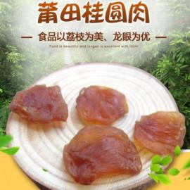 image of Fresh Dried Longan 桂圆肉/龙眼干 500g