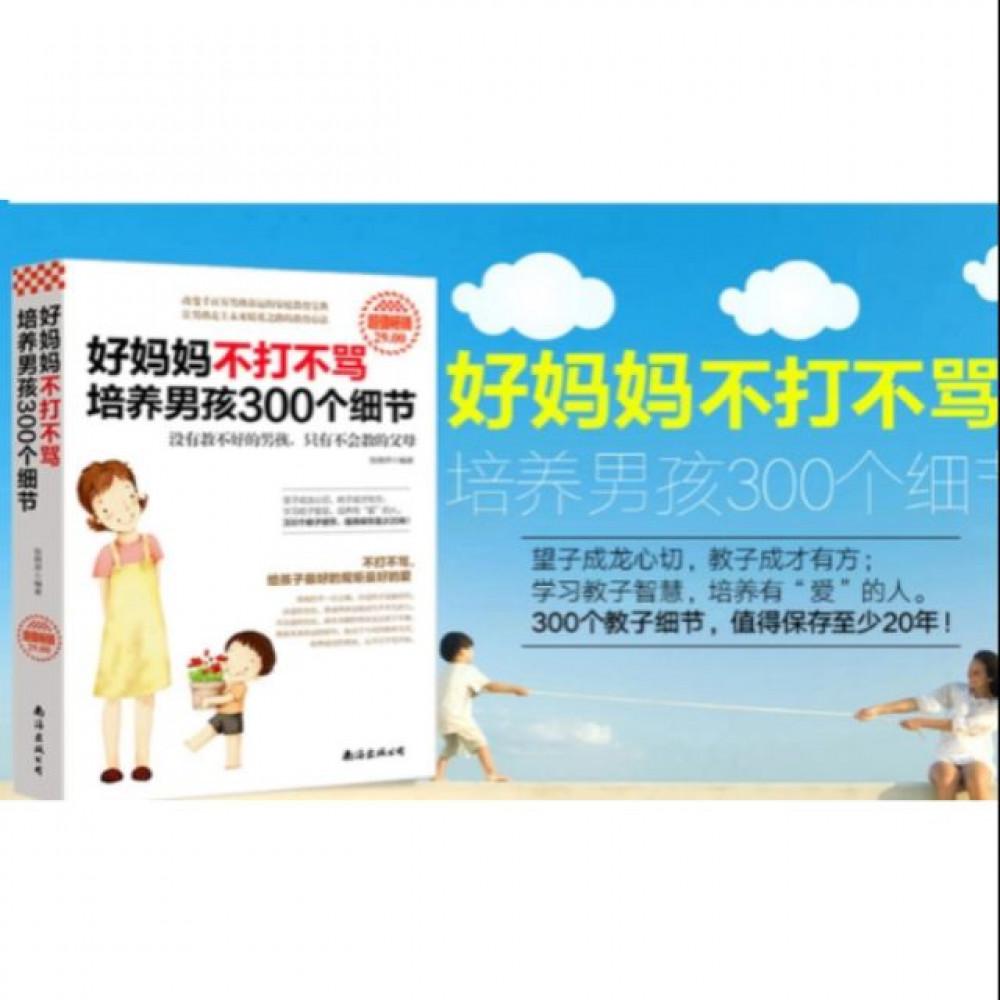 好妈妈 不打不骂 培养男孩300个细节 幼儿童育儿百科全书籍 kids education reading book