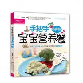 image of 手把手 宝宝营养餐 幼儿童育儿百科全书籍 kids education reading book