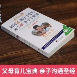 image of 如何说 孩子才会听 怎样听 孩子才肯说 幼儿童育儿百科全书籍 kids education reading book