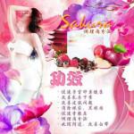 Pro lab sense Sakura whitening collagen