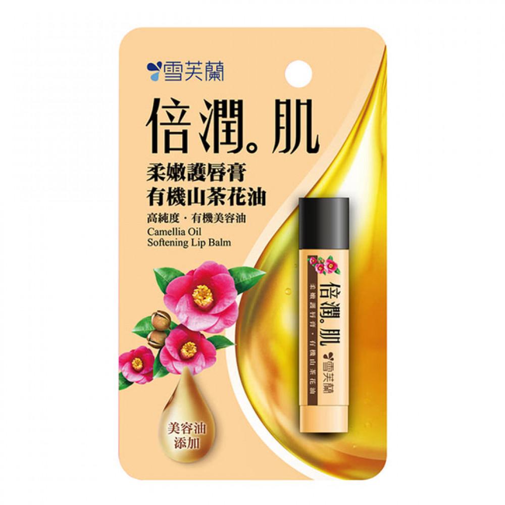 雪芙蘭倍潤肌護唇膏有機山茶花