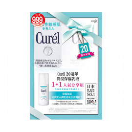 image of Curel珂潤20週年潤浸保濕乳液1+1人氣分享組 【康是美】