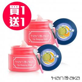 image of 【買一送一】HANAKA 花戀肌 超啾水嫩修護晚安唇膜 12g