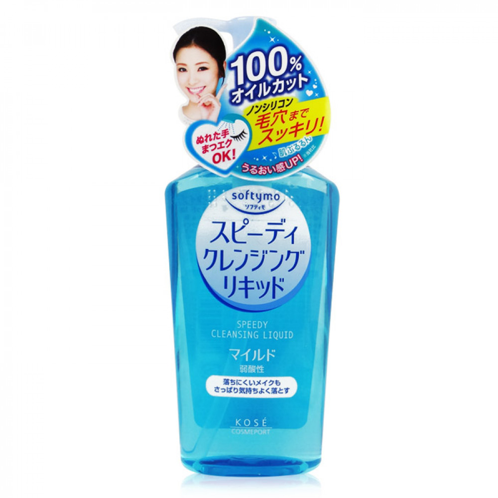 日本 KOSE 高絲 SOFTYMO 絲芙蒂 清爽無油瞬淨卸粧液 230mL (藍罐)Japan Kose Softymo Speedy Cleansing Liquid 230ml