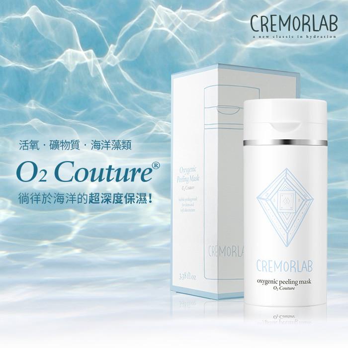 image of 韓國 CREMORLAB O2海洋礦物保濕含氧泡泡面膜 Korea CREMORLAB O2 Couture Oxygenic Peeling Mask