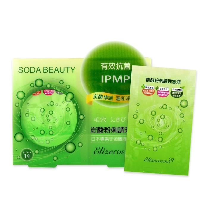 image of SODA BEAUTY炭酸粉刺調理雪泡(隨身包) 3mLX14入/盒 Beauty Soda Brightening Bubble Mask 3ml x 14 pack