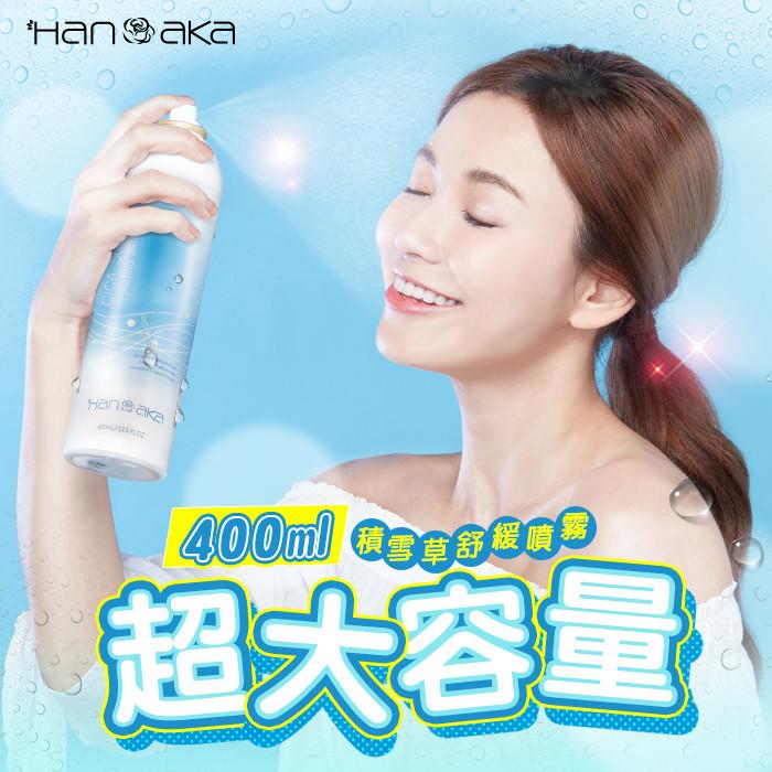image of HANAKA 花戀肌 積雪草輕漾舒緩噴霧 HANAKA Cica Shooting Hydrating Water 400ml