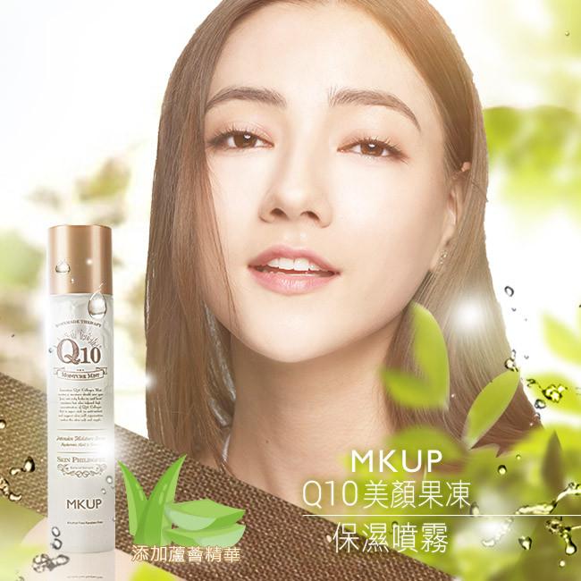 image of MKUP Q10美顏果凍保濕噴霧(小)  MKUP Q10 Moisturizing Mist (small)