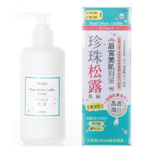 image of Siegal 思高 保濕乳液 200mL珍珠松露    Siegal Beauty Pearl White Truffle Extract Lotion 200ml