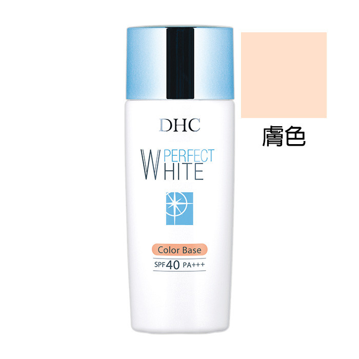 image of 日本 DHC 蝶翠詩 完美淨白防曬隔離乳 SPF40 PA+++ 30g #.膚色  Japan DHC Medicated Perfect White Color Base 30g SPF40 PA+++ Beige