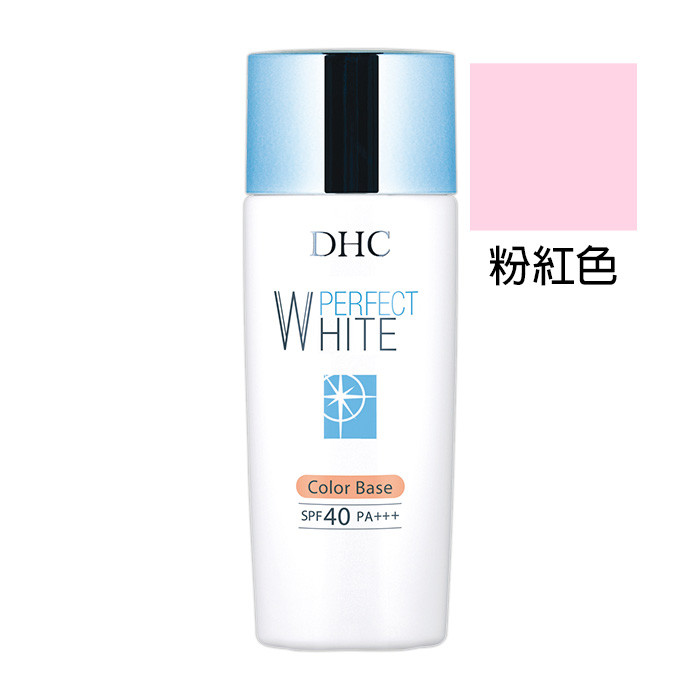 image of 日本 DHC 蝶翠詩 完美淨白防曬隔離乳 SPF40 PA+++ 30g #.粉紅色   Japan DHC Medicated Perfect White Color Base 30g SPF40 PA+++  Pink