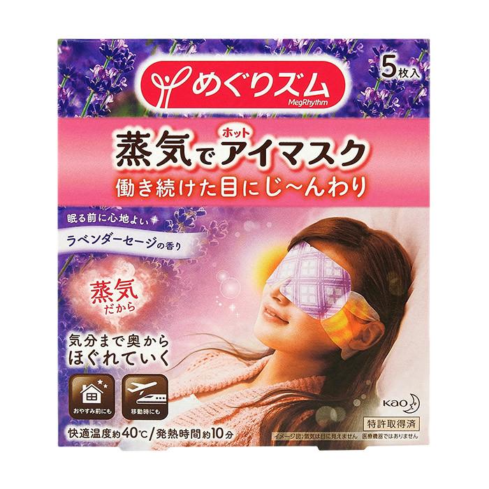 image of 日本 花王 蒸氣感 溫熱眼罩 14枚入/盒裝 NO..薰衣草     Japan Kao MegRhythm Hot Eye Mask Lavender
