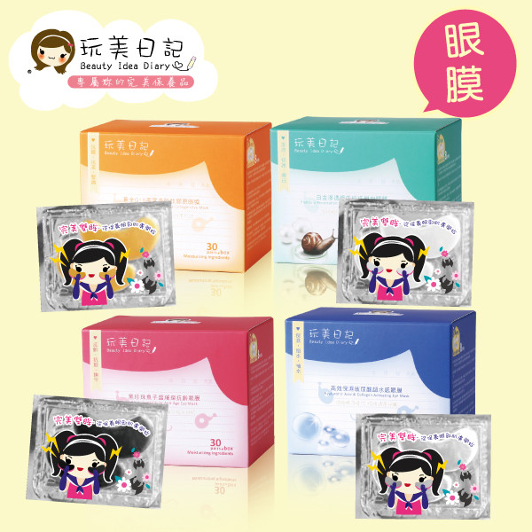 image of 玩美日記 眼膜(30對/盒) 多款任選   Beauty Idea Diary EYE MASK (30 pcs/pack)