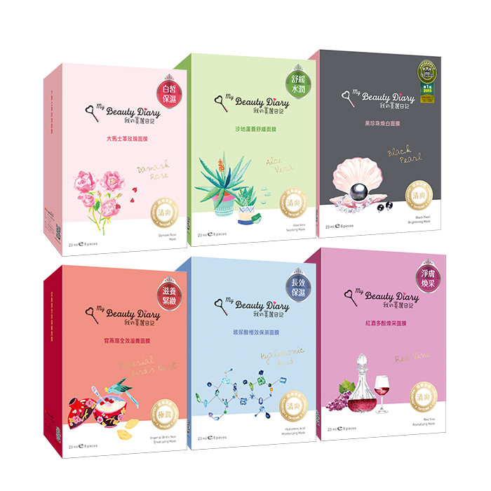 image of 我的美麗日記 自然鑰匙篇系列面膜(8入/盒) 多款任選   My Beauty Diary  Facial Mask hydrating whitening soothing mask 8pcs/box