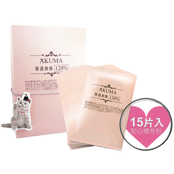 image of 台灣 AKUMA 瞄Me水漾奇蹟導入膜 補充包 15片入   Taiwan AKUMA AKUMA Devil Doll Addict Miracle Moisture Mask