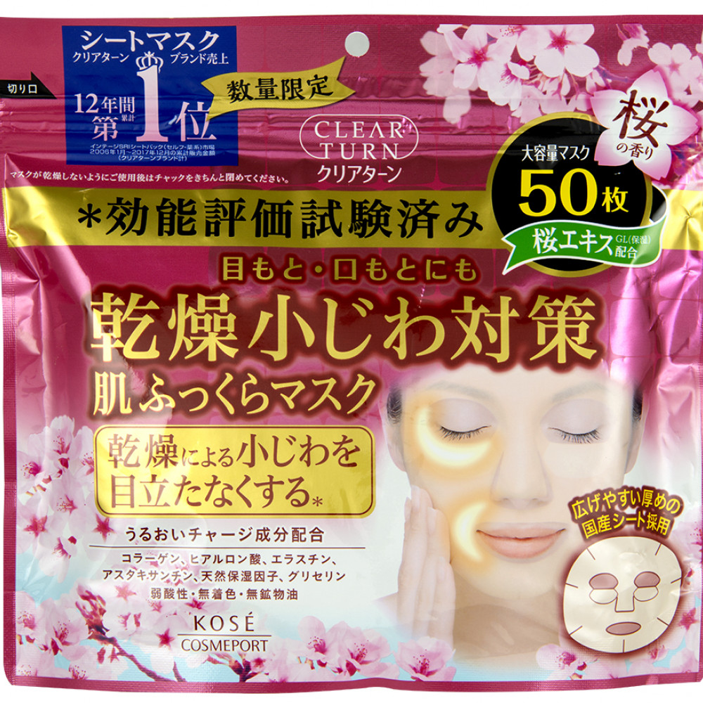 KOSE 高絲 光映透保濕彈潤面膜(櫻花限定版) 50枚入   Kose Clear Turn White Mask HA Sakura Scent 2019 LIMITED 50 sheets