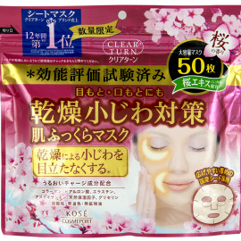 image of KOSE 高絲 光映透保濕彈潤面膜(櫻花限定版) 50枚入   Kose Clear Turn White Mask HA Sakura Scent 2019 LIMITED 50 sheets