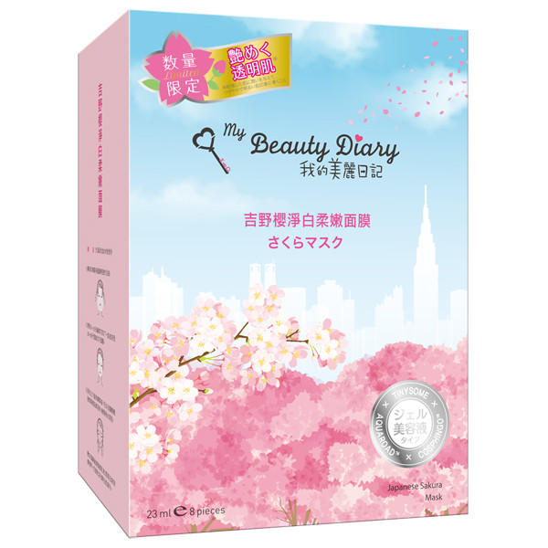 image of 我的美麗日記 吉野櫻淨白柔嫩面膜 8入/盒    MY BEAUTY DIARY JAPANESE SAKURA MASK (1 BOX/8PCS)
