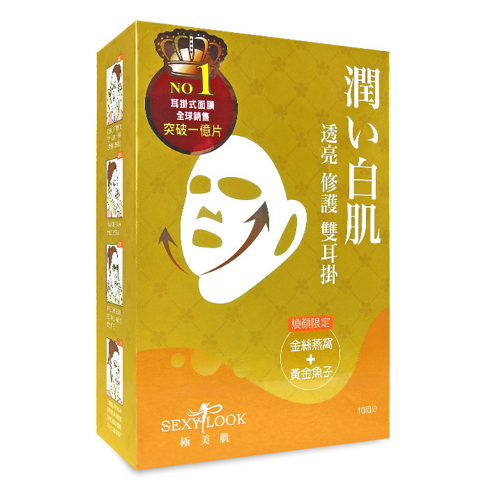 image of SexyLook 煥顏限定 黃金煥顏雙拉提(耳掛)面膜 10回入  SexyLook Golden Bird's Nest + Gold Caviar Double Lifting Mask