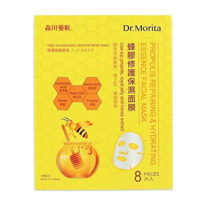 image of 森田藥粧 蜂膠修護保濕面膜 8入    [DR MORITA] Propolis Repairing and Hydrating Essence Facial Mask 8pcs