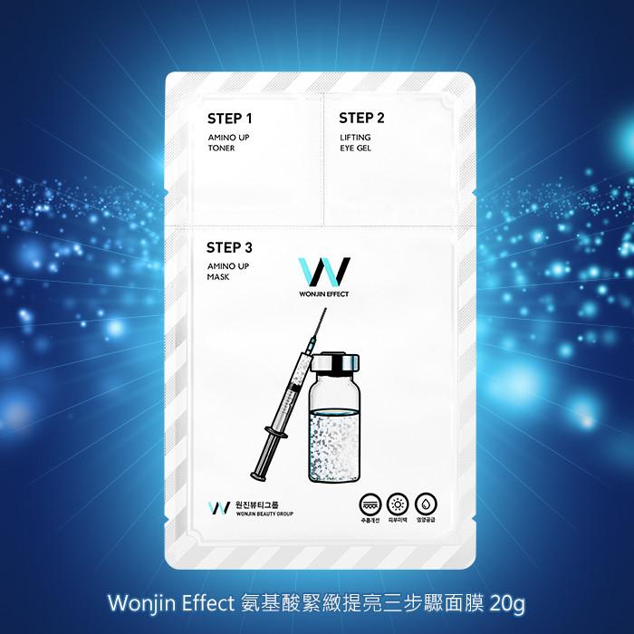 image of 韓國Wonjin Effect 氨基酸緊緻提亮三步驟面膜 單片20g    Korea Wonjin Effect Amino Up Mask 3 Step 20g