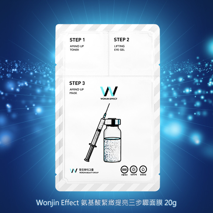 image of 韓國Wonjin Effect 氨基酸緊緻提亮三步驟面膜 單片20g    Korea Wonjin Effect Amino Up Mask 3 Step 20g