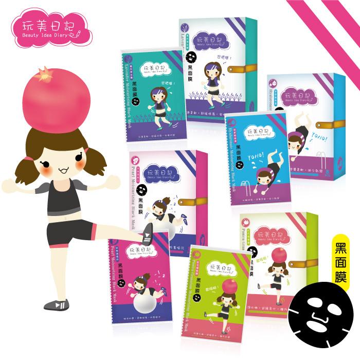 image of 玩美日記 黑面膜(8片/盒) 多款任選   Beauty Idea Diary  Black Mask