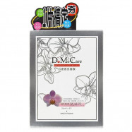 image of DMC 欣蘭 白裡透亮面膜 26mL╳3片/盒  DMC  Brightening Moisture Mask 26mL╳3pcs/box
