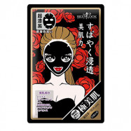 image of 台灣 SexyLook 極美肌黑面膜 單片 #.01 水潤   Taiwan Sexylook Intensive Moisturizing Black Cotton Mask