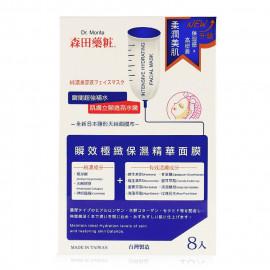 image of 森田藥粧 瞬效極緻保濕精華面膜 25g╳8入/盒   DR. MORITA  Intensive Hydrating and Moisturizing Facial Mask 25g╳8pcs/box