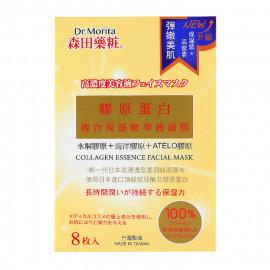 image of 森田藥粧 膠原蛋白複合保濕精華液面膜 25g╳8入/盒 Dr.Morita Collagen Essence Facial Mask Moisturizing Face Mask 25g╳8 pcs/box
